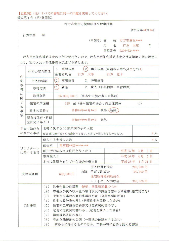 行方市定住応援助成金 交付申請書の書き方