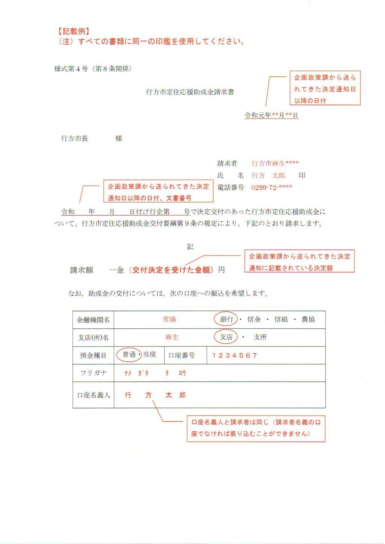 行方市定住応援助成金 請求書の書き方